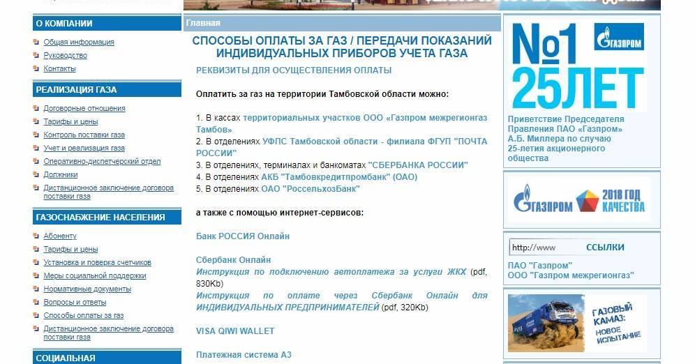 gazprom-mezhregiongaz-tambov-11.jpg