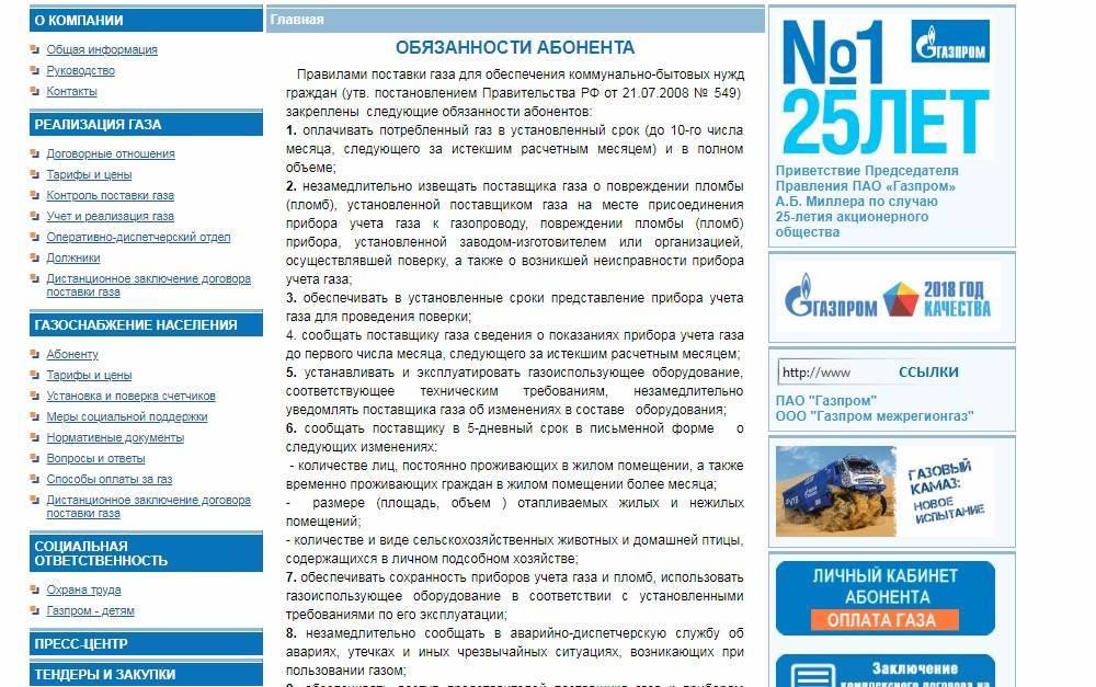 gazprom-mezhregiongaz-tambov-13.jpg