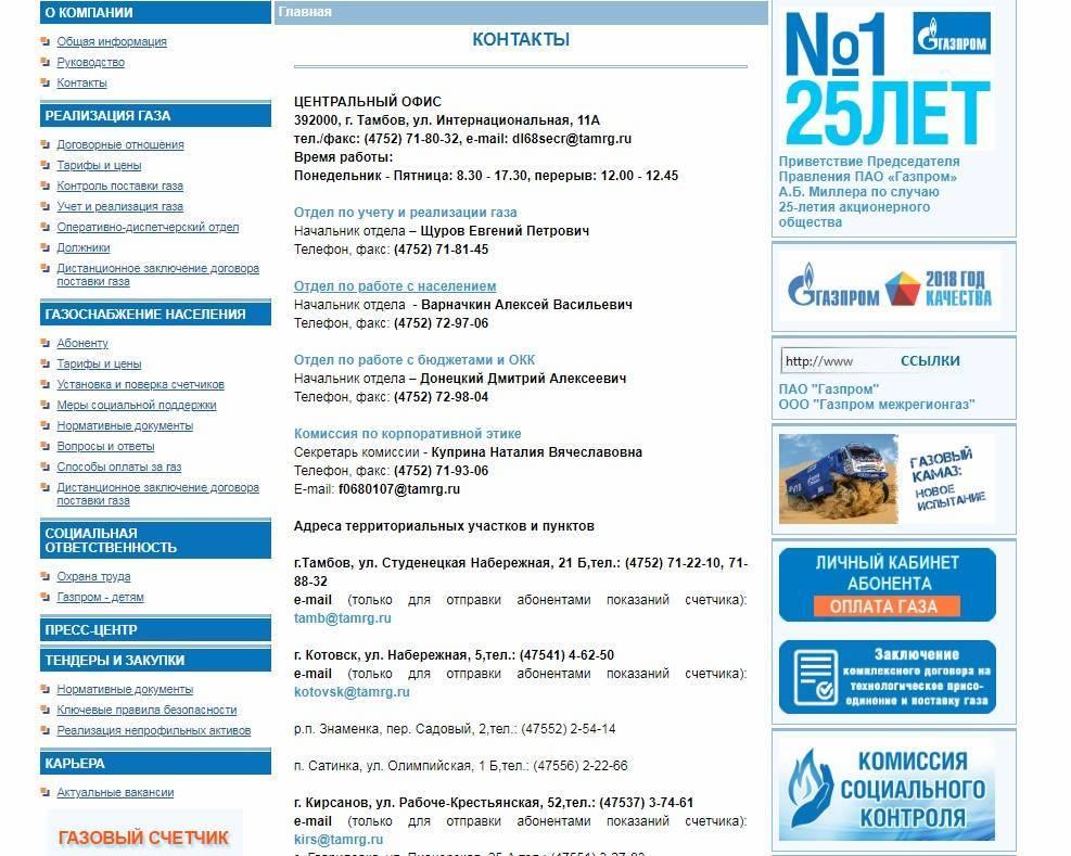 gazprom-mezhregiongaz-tambov-14.jpg