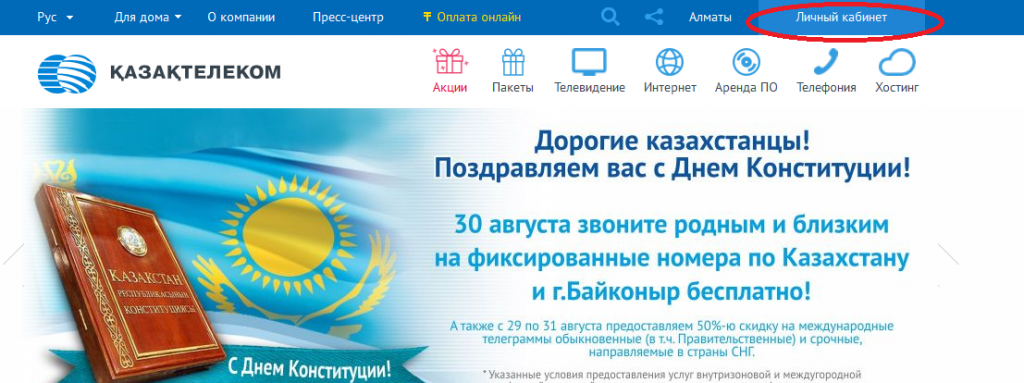 kazakhtelecom-official-site-2-1024x383.png