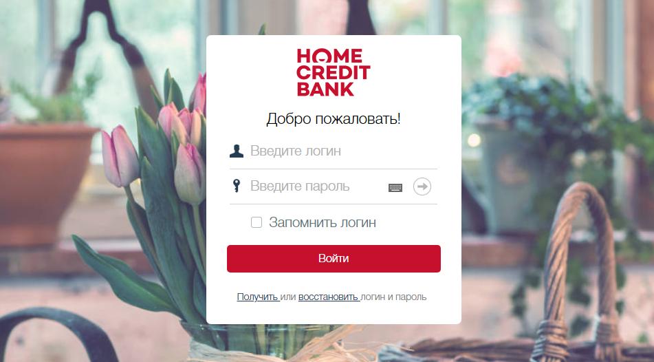 2-houm-kredit-bank-lichnyy-kabinet.png