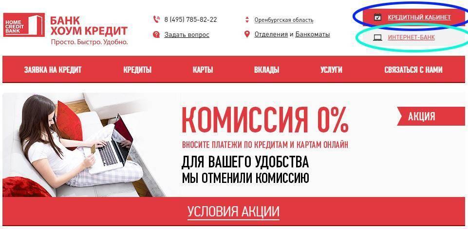 4-houm-kredit-bank-lichnyy-kabinet.jpg