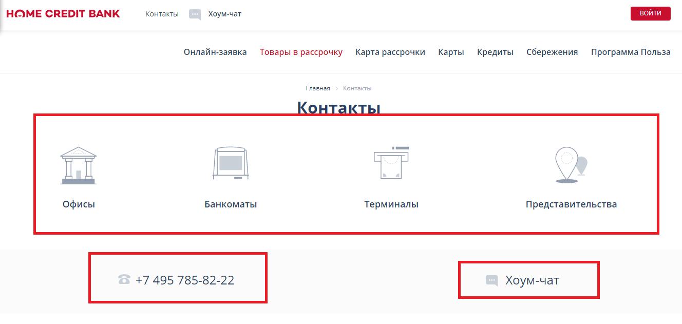 5-houm-kredit-bank-lichnyy-kabinet.png