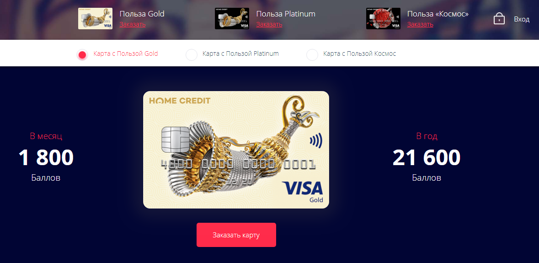 8-houm-kredit-bank-lichnyy-kabinet.png