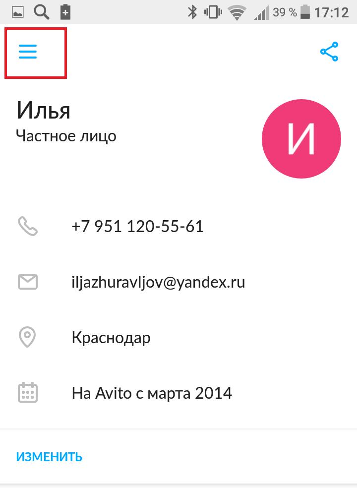 Screenshot_20171212-171256.png