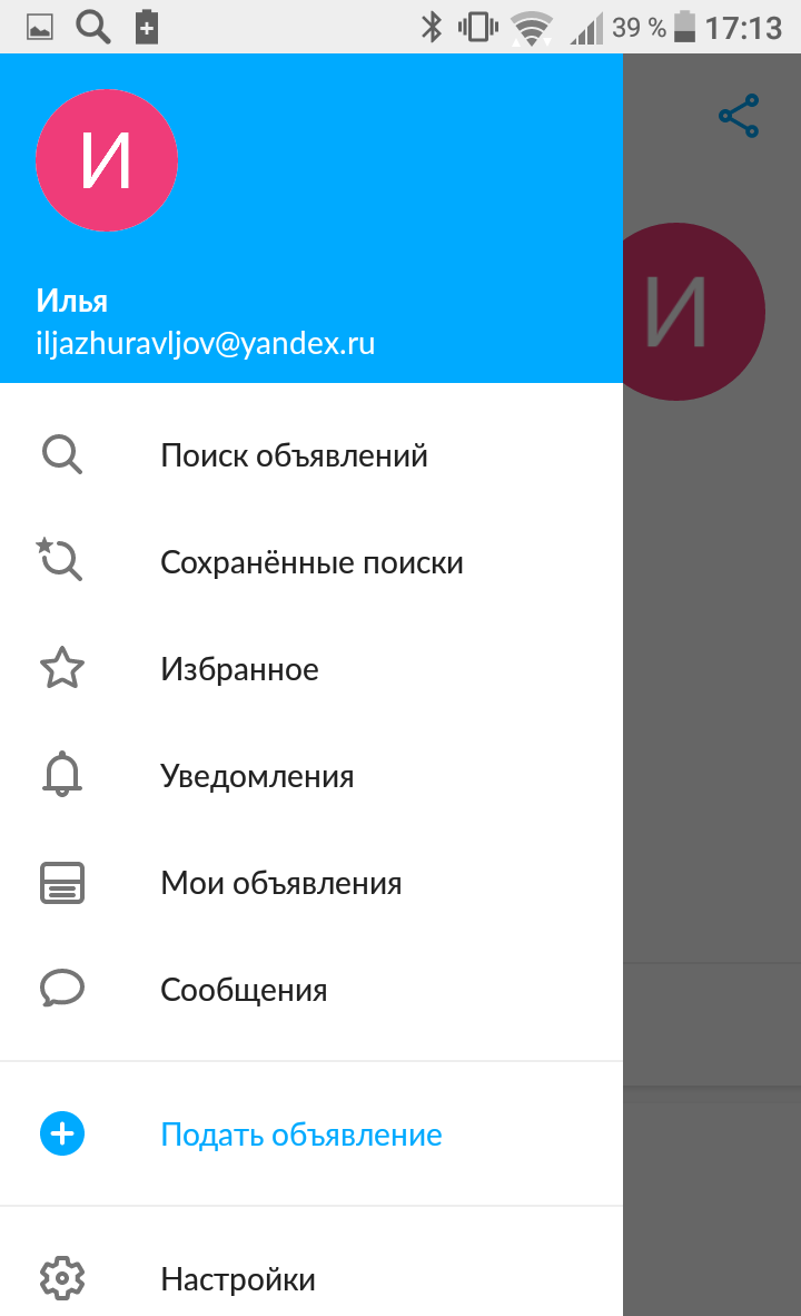 Screenshot_20171212-171308.png