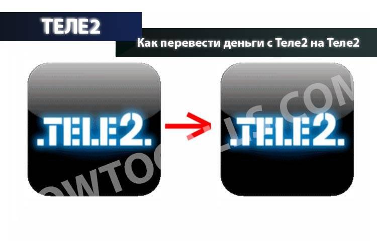 kak-perevesti-dengi-s-tele2-na-tele2-2.jpg