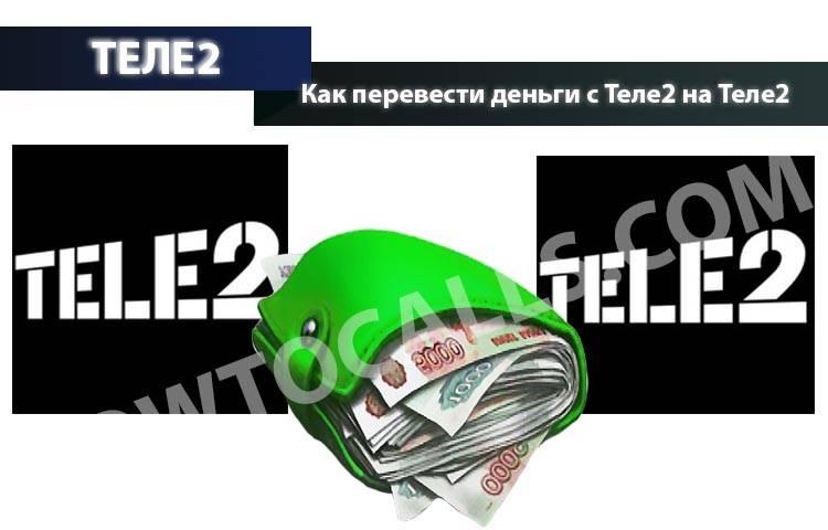 kak-perevesti-dengi-s-tele2-na-tele2-1.jpg