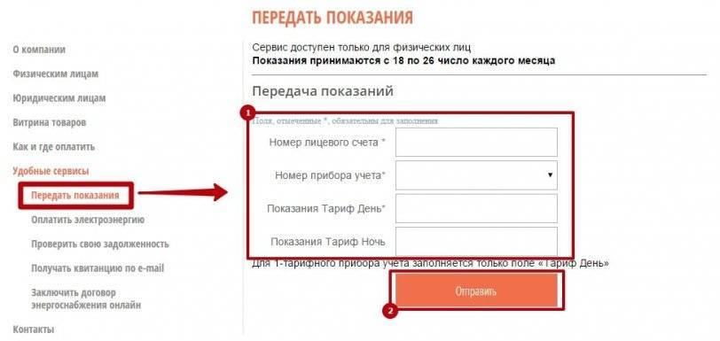 peredat-pokazaniya-812x385.jpg