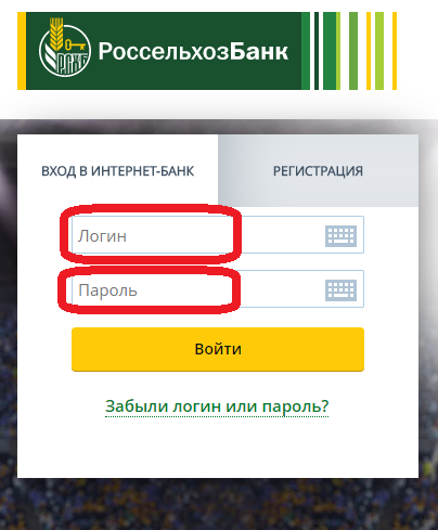 2-rosselhozbank-lichnyy-kabinet-online-rshb-ru.png