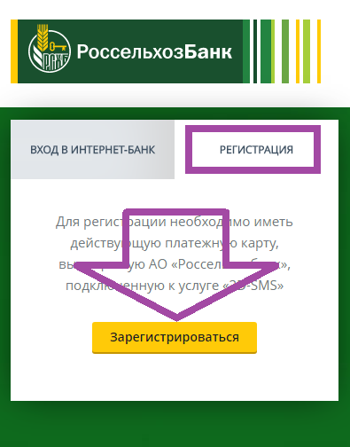 3-rosselhozbank-lichnyy-kabinet-online-rshb-ru.png