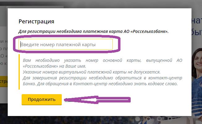 4-rosselhozbank-lichnyy-kabinet-online-rshb-ru.png