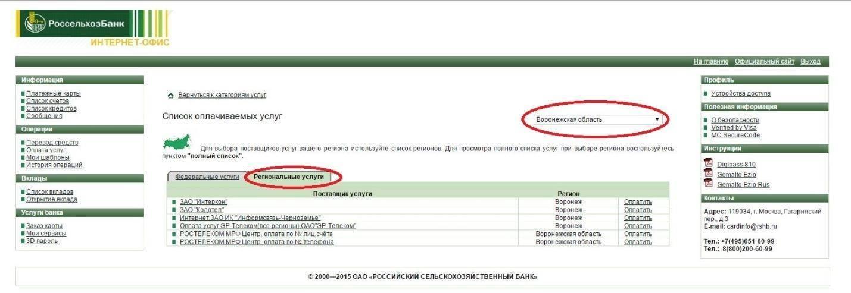 6-rosselhozbank-lichnyy-kabinet-online-rshb-ru.jpg