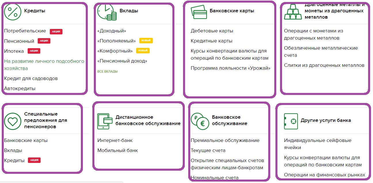 7-rosselhozbank-lichnyy-kabinet-online-rshb-ru.png