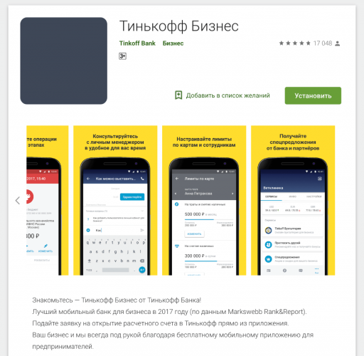 tinkoffbiz-app-1.png