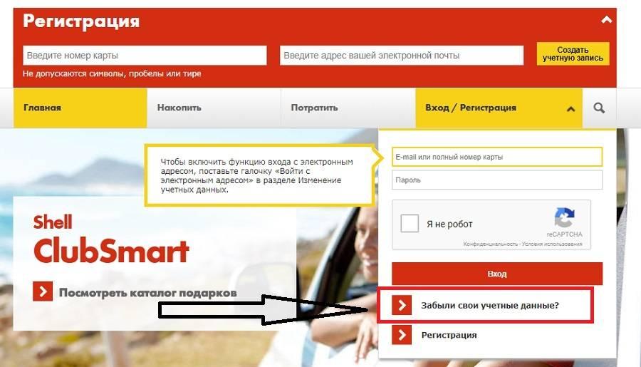 восстановление-пароля-на-Шелл.jpg