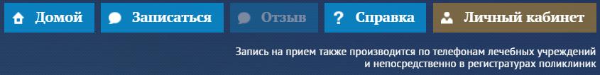 Lichnyj-kabinet-patsienta.png