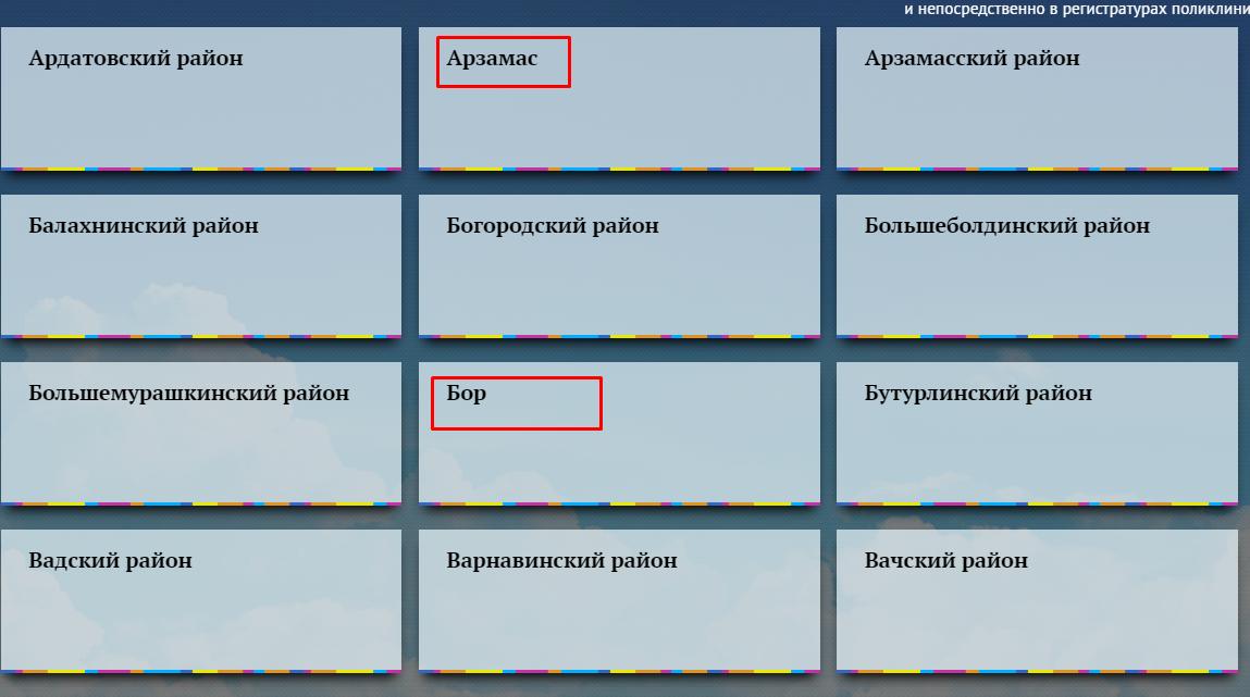 Krupnye-goroda-oblasti-na-Portale-52.png