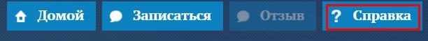 Spravka-dlya-polzovatelej-sajta.png