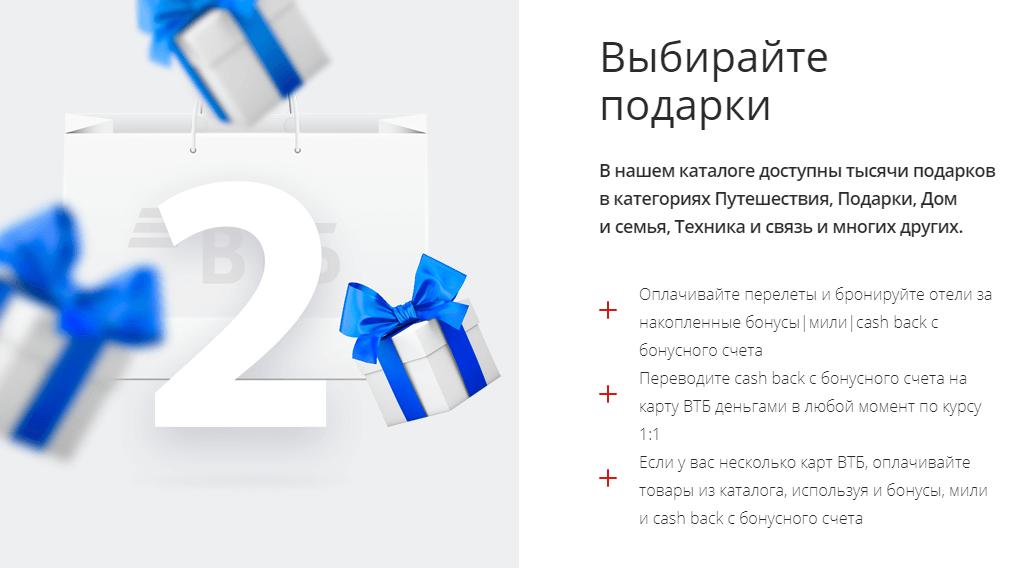 vtb-bonus-2.png