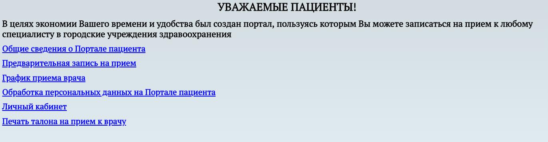 menyu-i-razdely-spravki.png