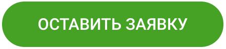 zayavka-otp.png