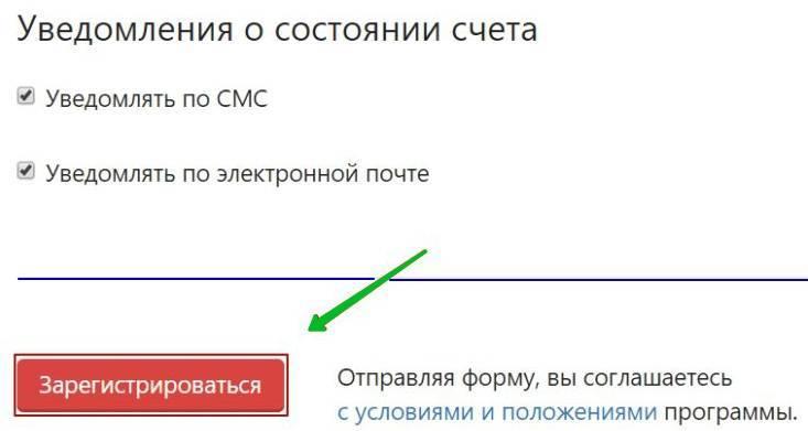 Knopka-registratsiii.jpg