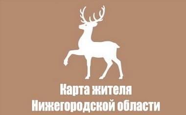 karta-zhitelya-nizhegorodskoy-oblasti.jpg