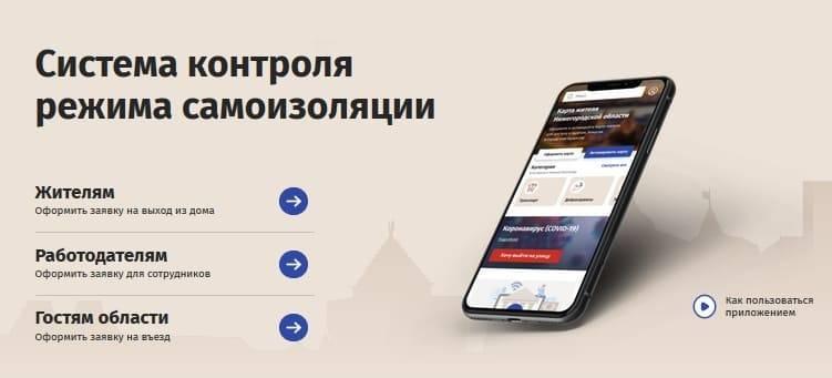 karta-zhitelya-nizhegorodskoy-oblasti2.jpg