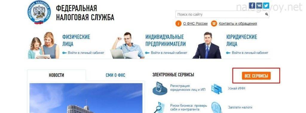 vse-servisy-sayta-nalog-ru-1024x380.jpg