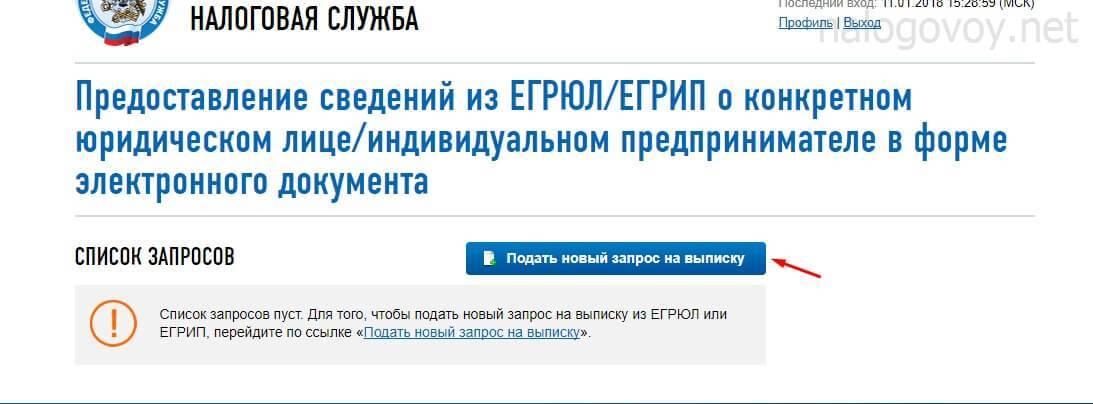 noviy-zapros-na-vypisku.jpg