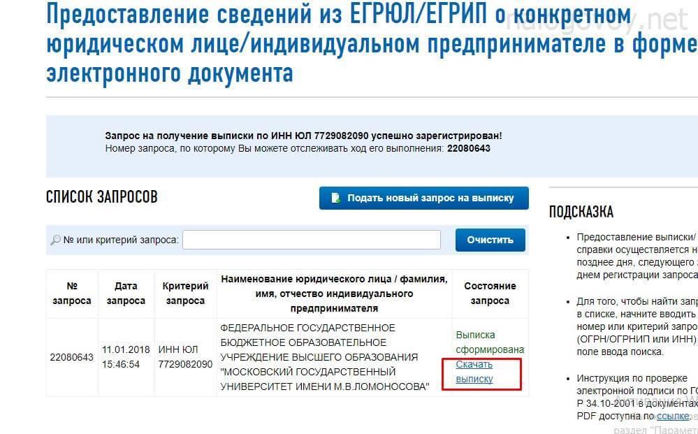 gotovaya-vypiska-iz-egryul.jpg
