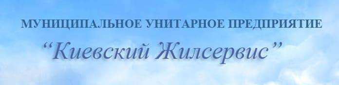 kievskiy-hilservis.jpg
