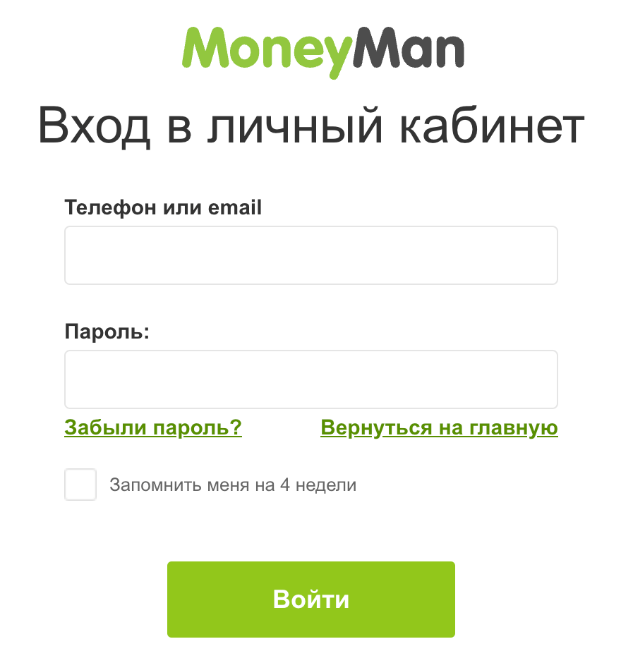 moneyman-vhod.png
