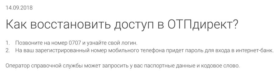 vosstanovlenie-parolya-otp.png