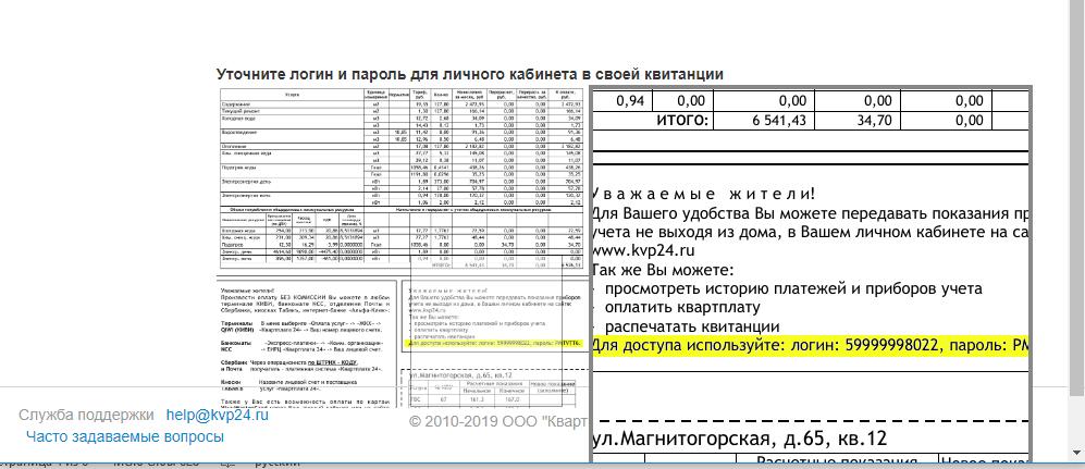 3-registratsiya-v-lichnom-kabinete-kvp24-ru-skrin-2.png