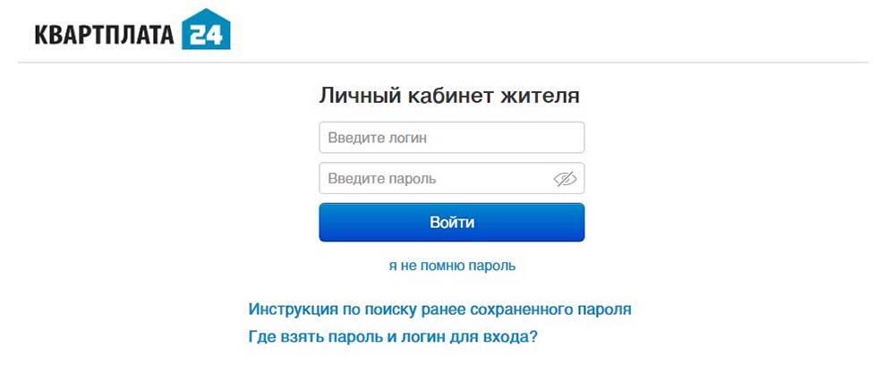 kvartplata24-ru-lichnyiy-kabinet.jpg