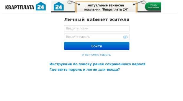 lichnyiy-kabinet-24-kvartplata.jpg
