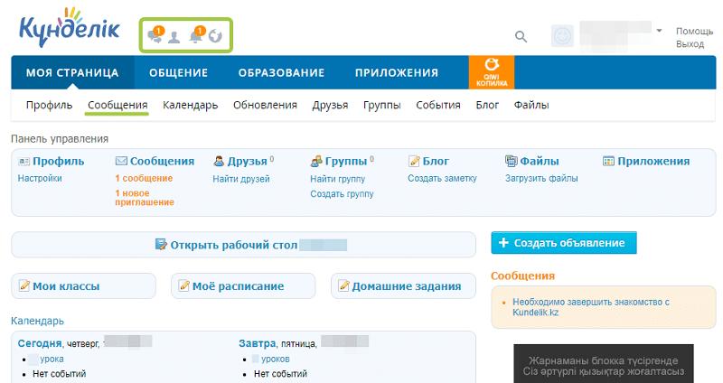 kundelik5.png