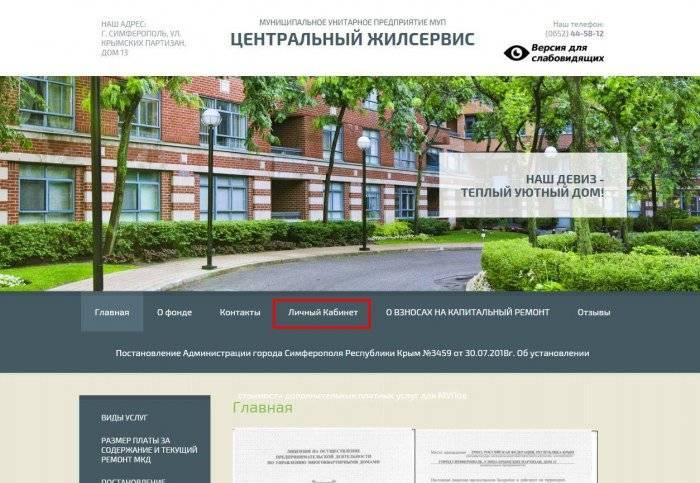 1537954794_centrjilservis-simf-site.jpg