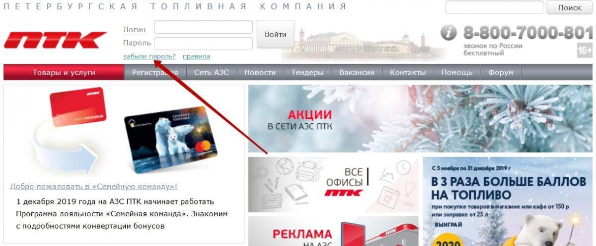 Vosstanovlenie-parolya-ot-lichnogo-kabineta-PTK.jpg