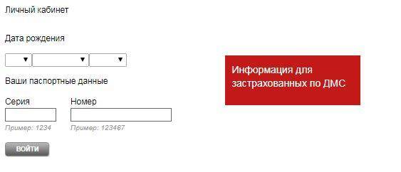 registratsiya-kabineta-Energogarant.jpg