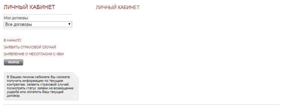 voshli-v-lichnyj-kabinet-Energogarant.jpg