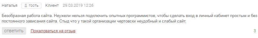 lichnyy-kabinet-rks-energo-12.jpg