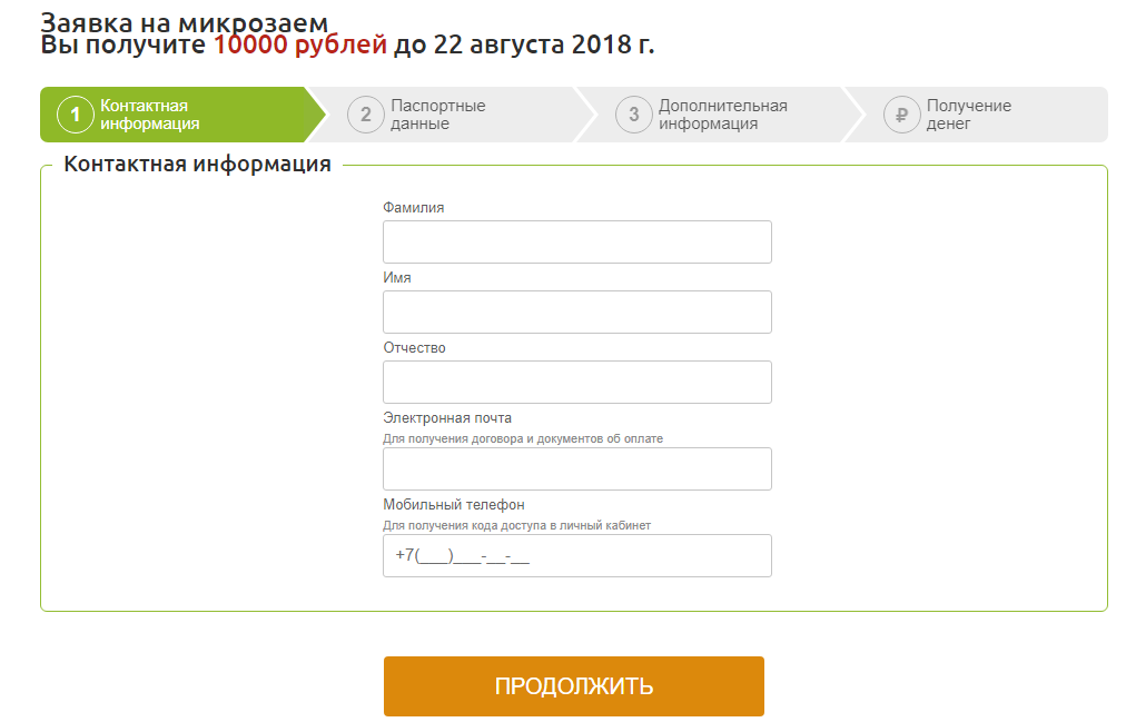 moneyman-registraciya-lk.png