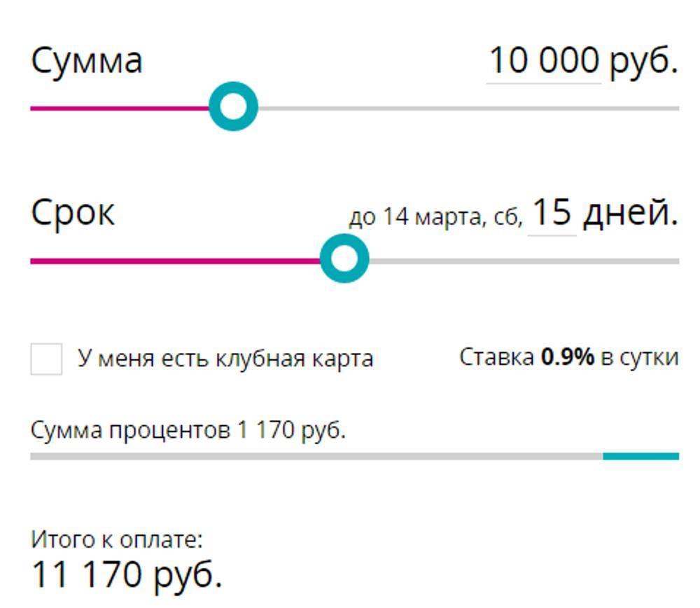 Ekspress-dengi-kalkulyator.png