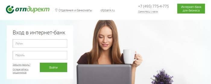 otpbank-lk-register.jpg