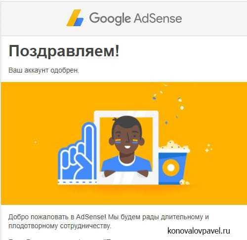 Dobavit-sajt-Google-Adsense.jpg
