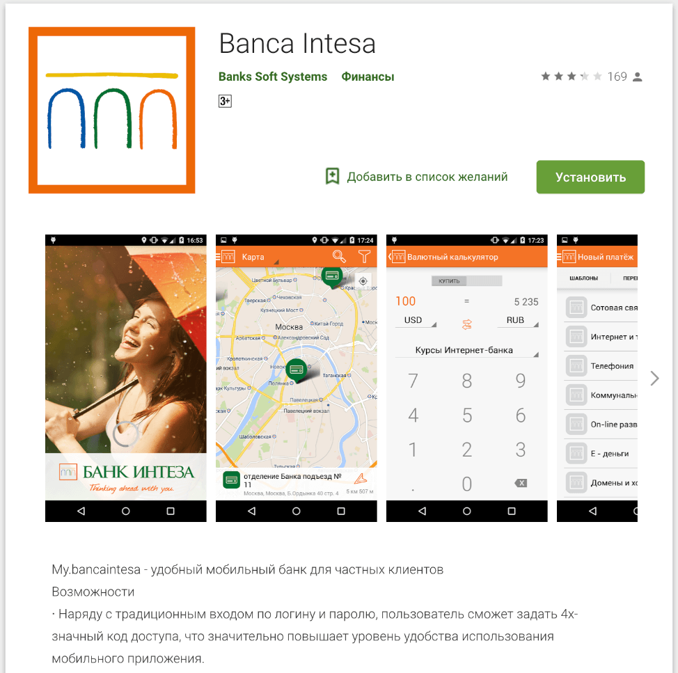 bank-inteza-app.png