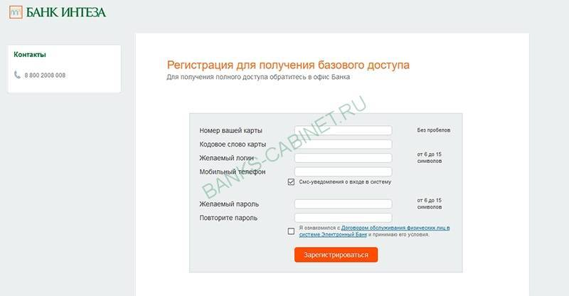 Stranitsa-registratsii-lichnogo-kabineta-Banka-Inteza.jpg